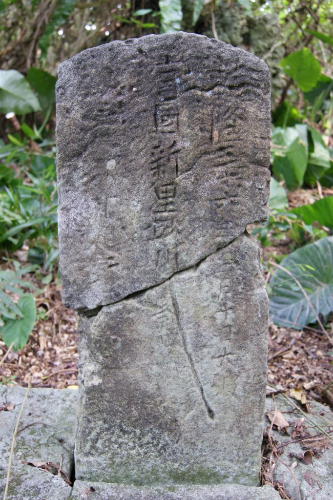 "A coral limestone memorial is found in the hills behind Maehama, Yonaha (commonly known as Maeyama) which is a cenotaph for the victims of a huge tsunami that followed a major earthquake (7.4 estimated magnitude) on March 10 of the 36th year of the Qianlong Era (April 20, 1771 in the Gregorian calendar), also known as ""the Great Tsunami of the Meiwa Era."" (Photo credit: miyakojimabunkazai.jp)"